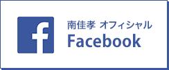 南佳孝 オフィシャルFacebook