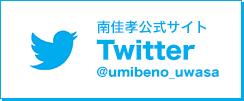 南佳孝公式サイト Twitter @umibeno_uwasa