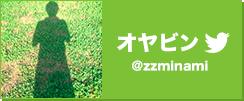 オヤビン @zzminami