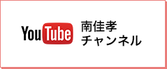 YouTube 南佳孝チャンネル