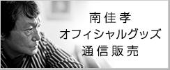 南佳孝オフィシャルグッズ通信販売
